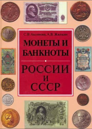 Монеты и банкноты россии и ссср